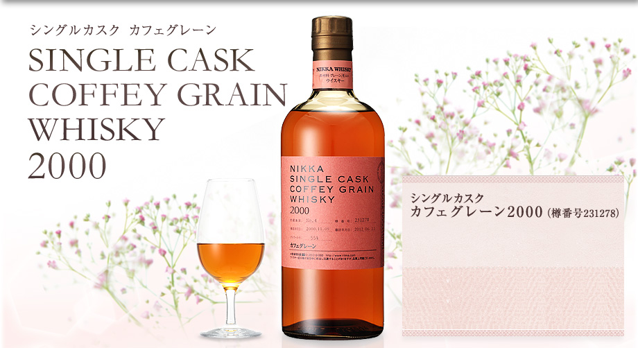 Nikka Single Cask Coffey Grain 2000 12YO 55% #231278.jpg