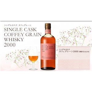 Nikka Single Cask Coffey Grain 2000 12YO 55% #231278.jpg
